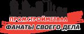 ПРОМСТРОЙМЕТАЛЛ -
