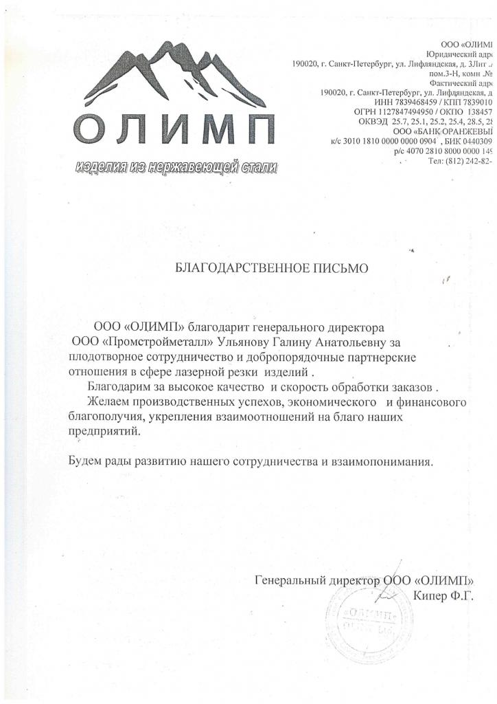 отзыв о компании Промстройметалл Санкт-Петербург