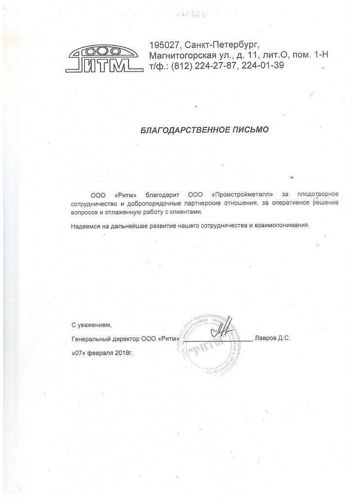 ООО Ритм отзыв о Промстройметалл