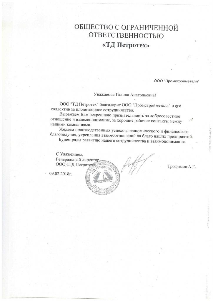 Отзывы о Промстройметалл о ТД Петротех