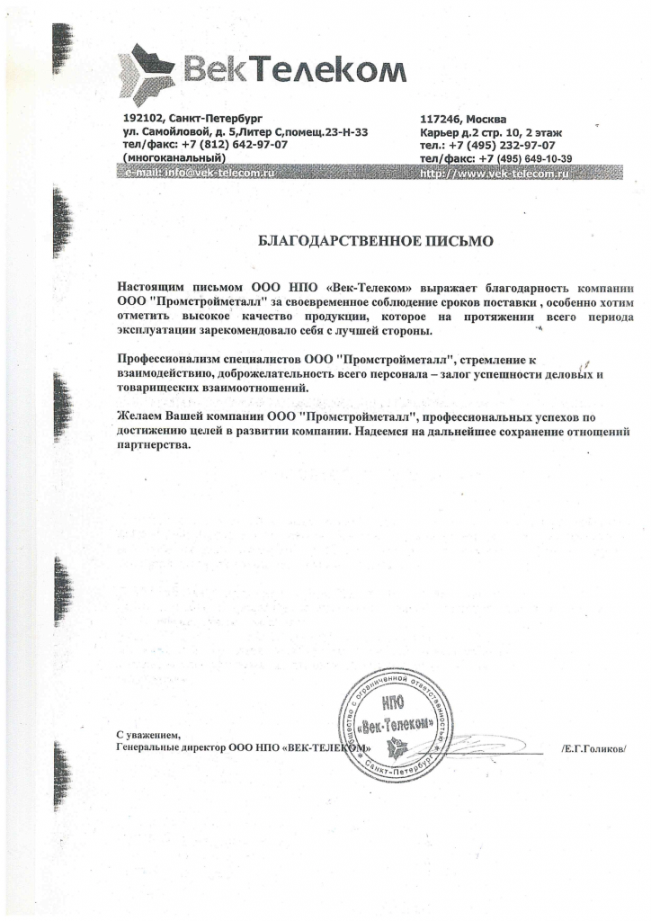 Отзывы о заводе Промстройметалл от ООО Век Телеком